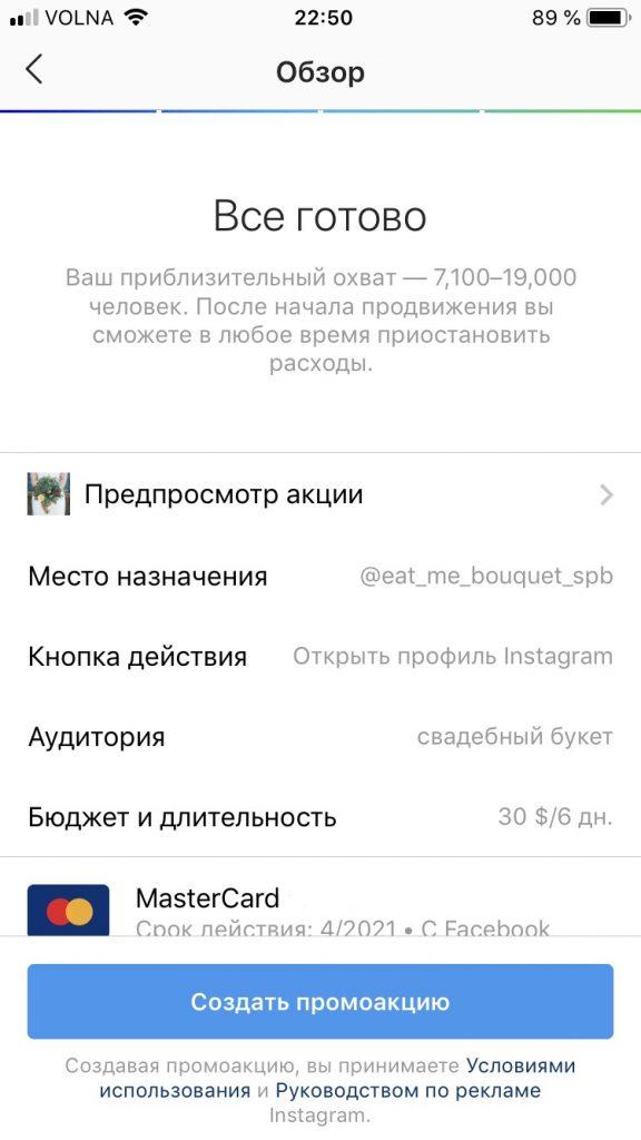 Настройка рекламы через Инстаграм, шаг 4.1