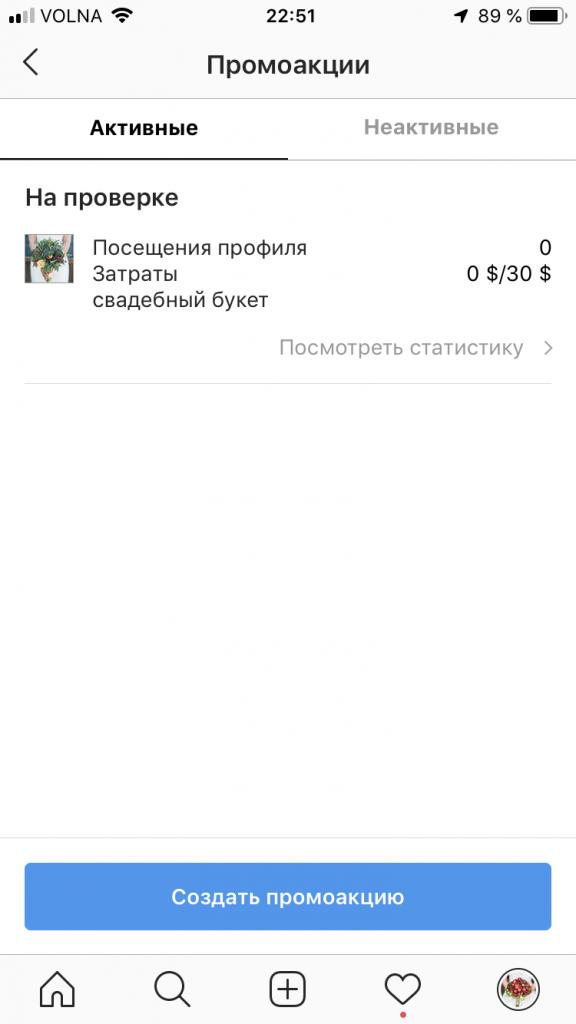 Настройка рекламы через Инстаграм, итог