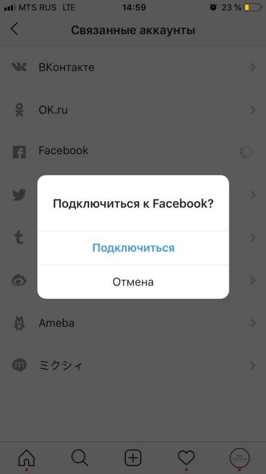 Как соединить Facebook и Instagram: шаг 5