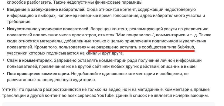 Алгоритмы YouTube