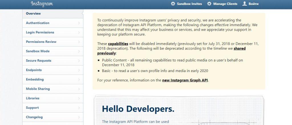 Как получить access token instagram: шаг 2