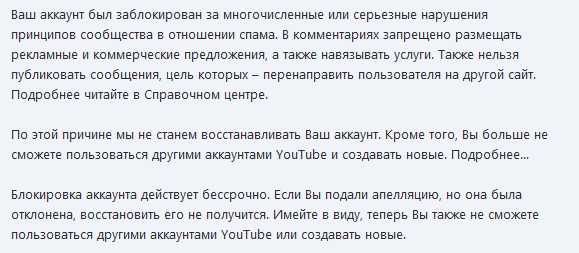Предупреждение от YouTube