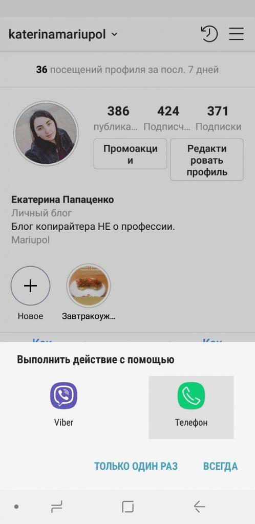 Как добавить кнопку позвонить в инстаграм: шаг 3