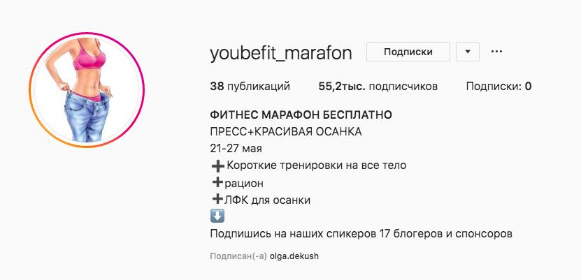Фитнес-марафоны в Инстаграм