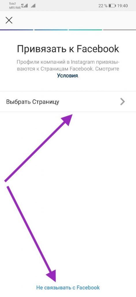 Как подключить статистику в Инстаграм - шаг 7