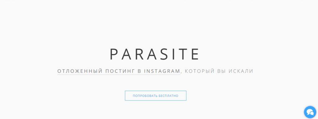 Сервис Parasite