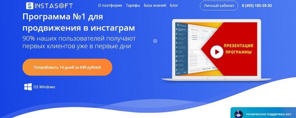 Сервис InstaSoft