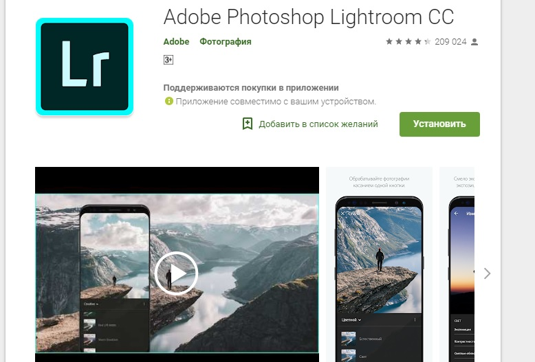 Сервис Lightroom