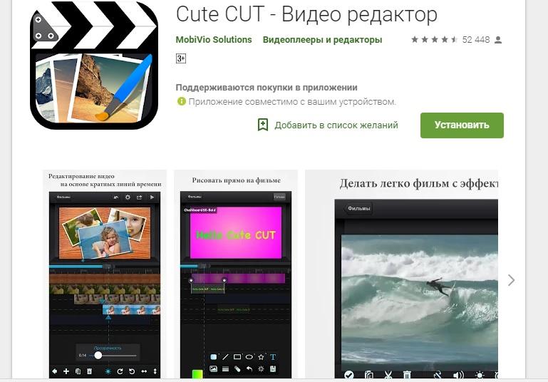 Сервис CuteCutPro