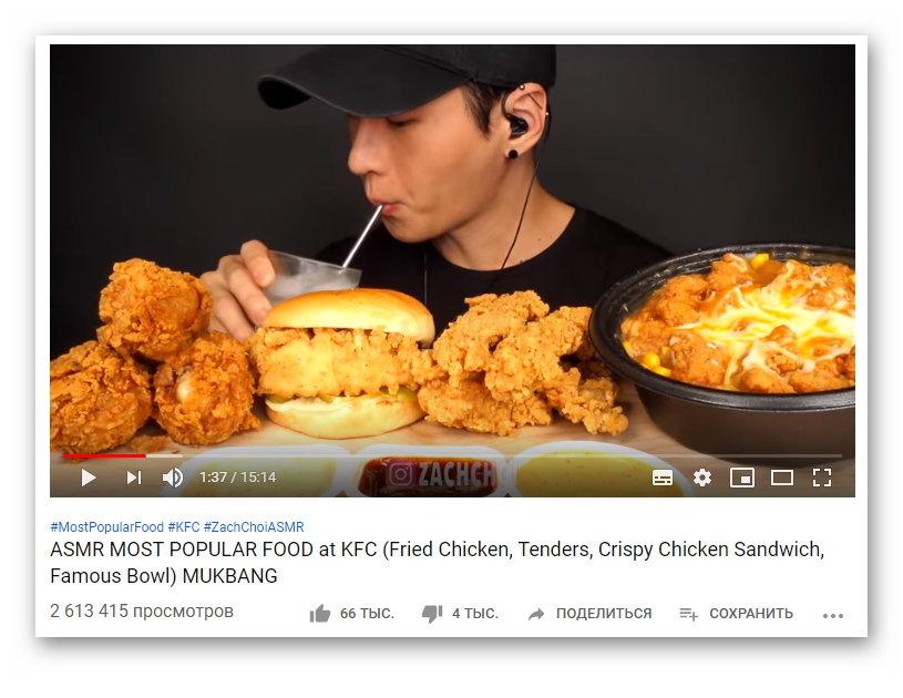 Реклама ASMR KFC