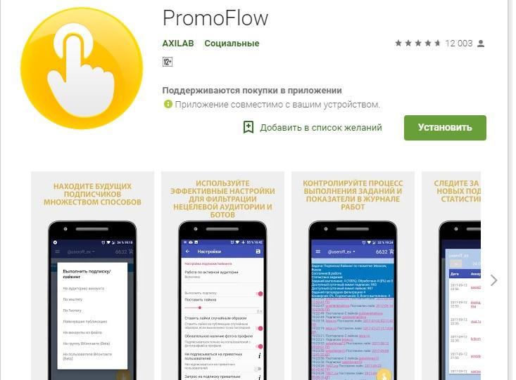 Сервис PromoFLow