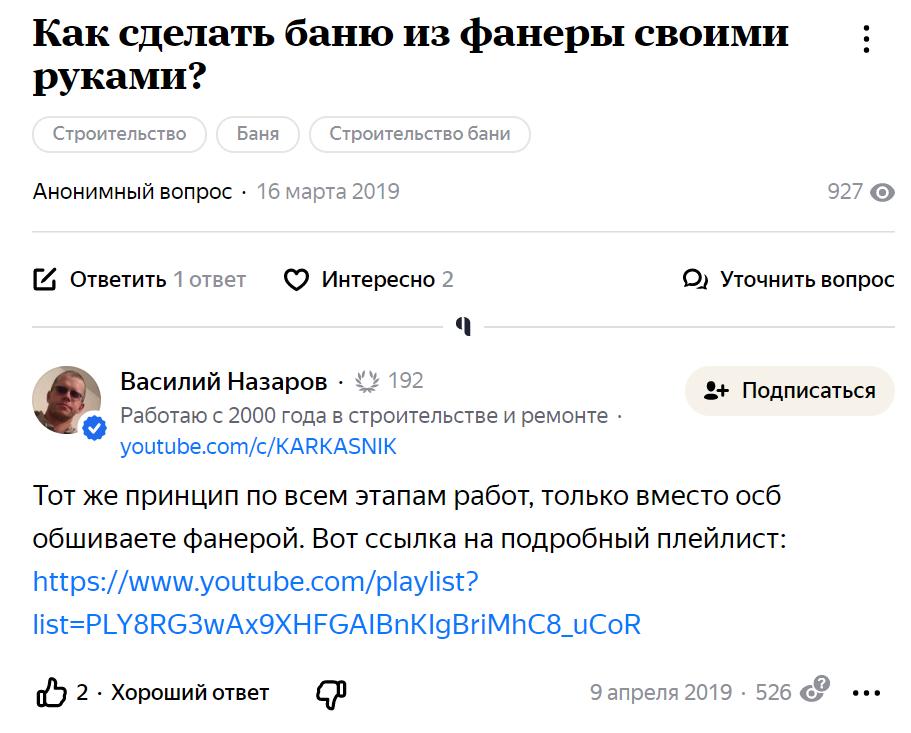 Пример посева в Яндекс.Кью