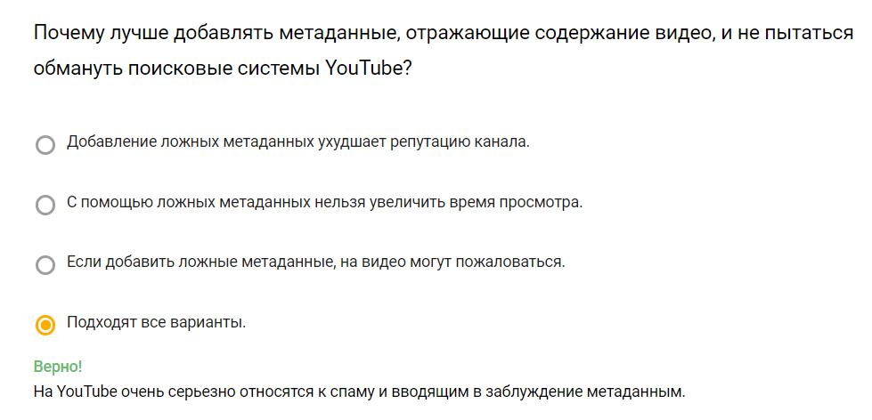 Тест YouTube Creator Academy