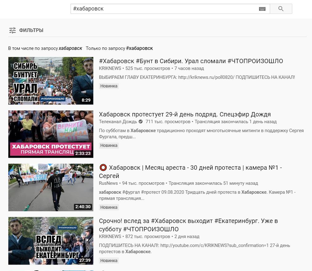 А вот так по «#хабаровск»