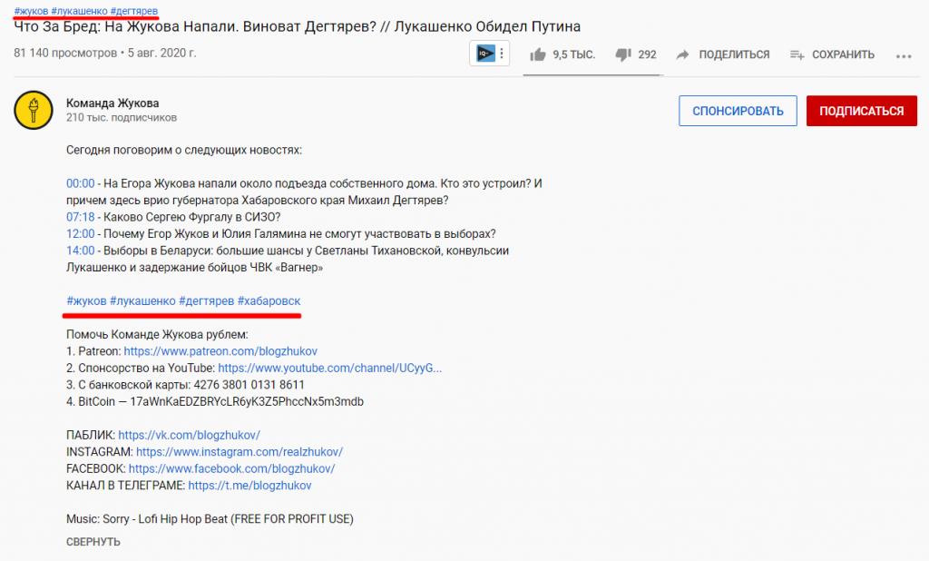 На примере видео «Команды Жукова»