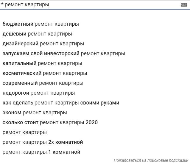 Специальные символы в YouTube и Google