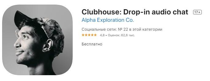 Иконка приложения Clabhouse