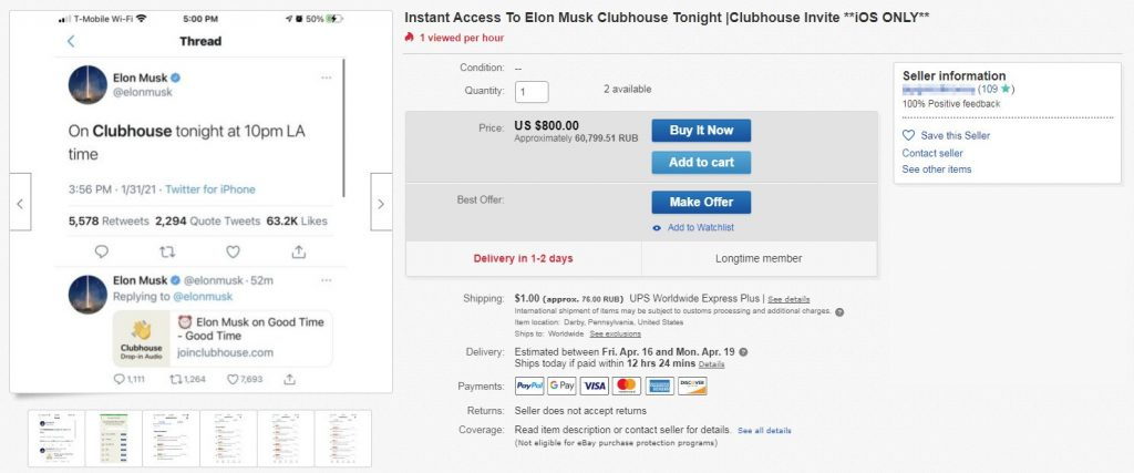 Продажа инвайта приложения Clubhouse